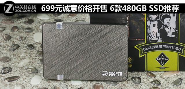 699元诚意价格开售 6款480-512GB SSD推荐