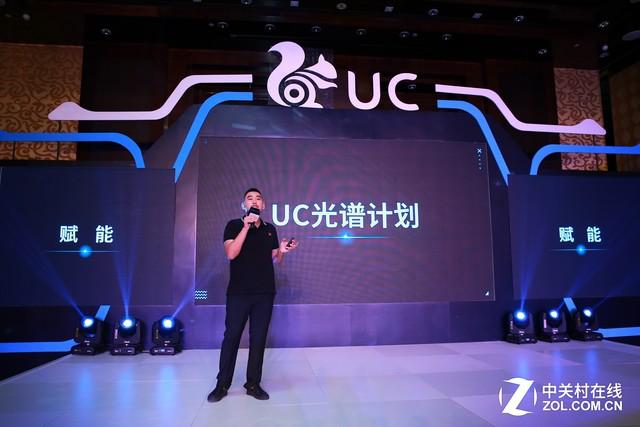 UC发布光谱计划 免费内容技术开放平台