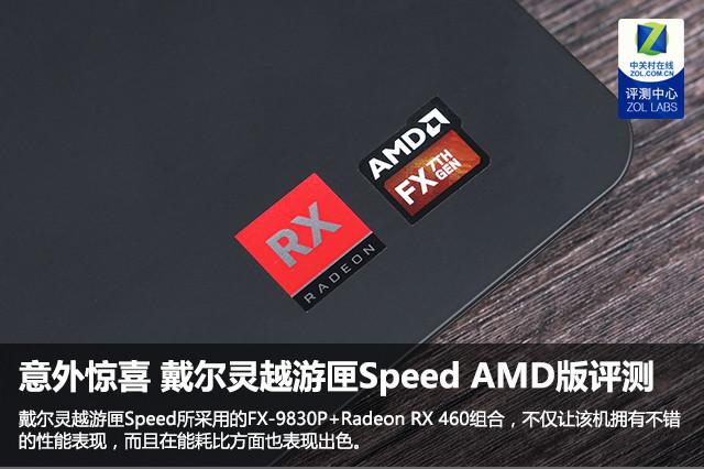 意外惊喜 戴尔灵越游匣Speed AMD版评测