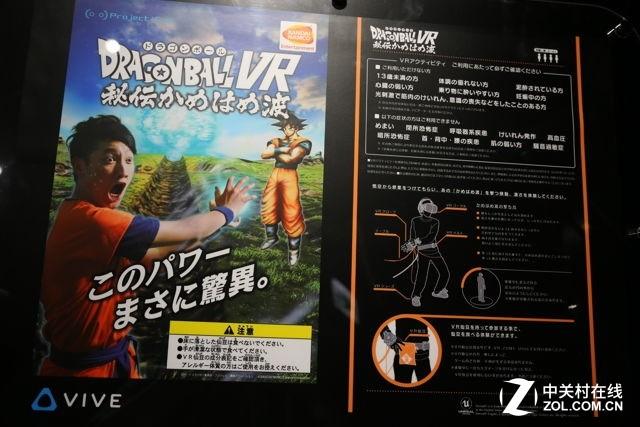 现场体验好羞耻 《龙珠VR》游戏试玩