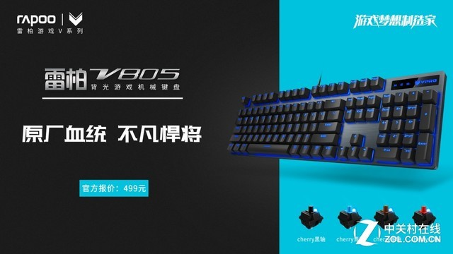 蓝 原厂悍将 雷柏V805背光游戏机械键盘上市
