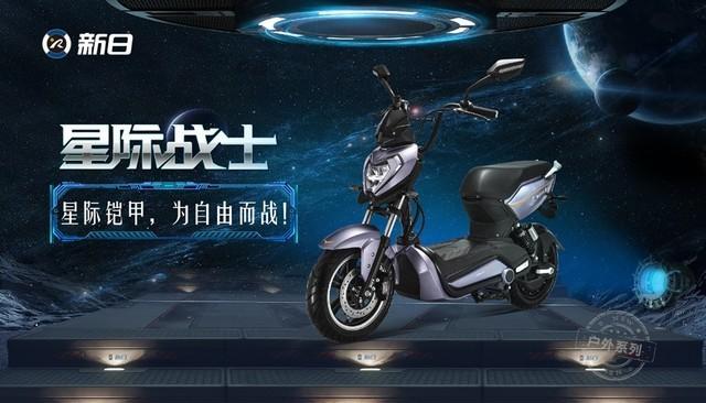 高端急速 新日星际战士电动车仅4580元