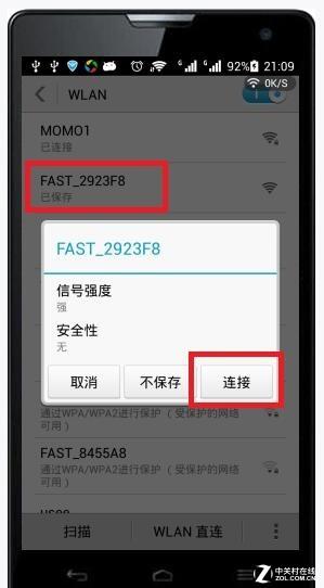 用手机更改WIFI密码  简单快速完成