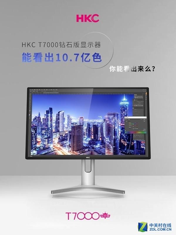 HKC T7000钻石版能看出10.7亿色 你呢?