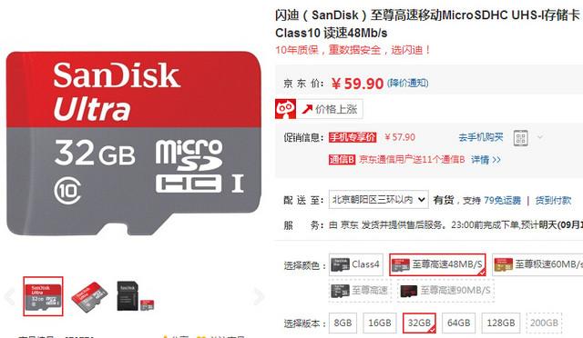 不足60元 闪迪32GB U1存储卡京东促销