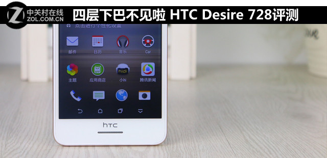 四层下巴不见啦 HTC Desire 728评测