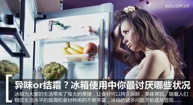 异味or结霜?冰箱使用中你最讨厌哪些状况