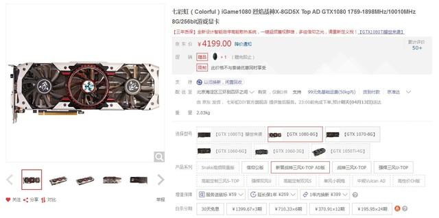 高端游戏显卡 七彩虹iGame1080售4599元