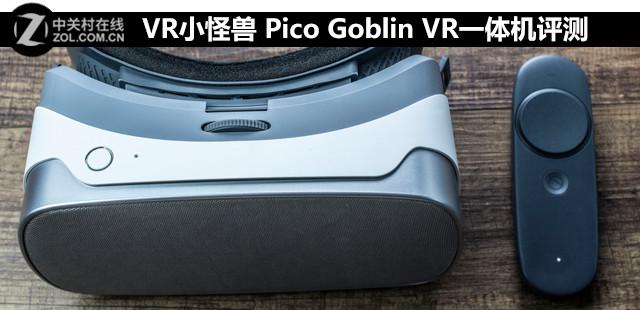 VR小怪兽 Pico Goblin VR一体机评测