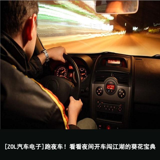 跑夜车!看看夜间开车闯江湖的葵花宝典