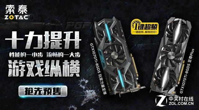 """""""十""""力提升 索泰GTX1070Ti非公版显卡发布!"""