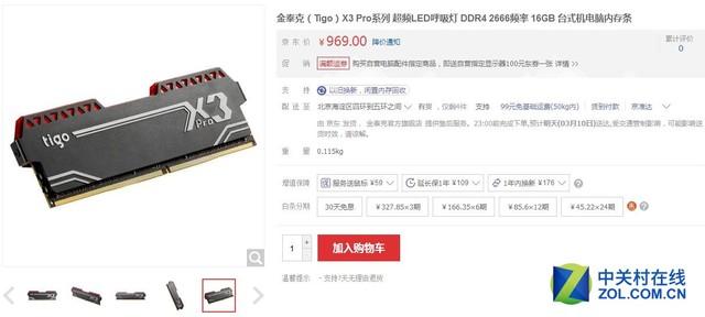 大容量!金泰克DDR4 2666 16GB内存上市