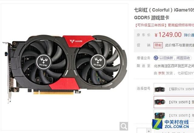 送高端鼠标 七彩虹GTX 1050ti现售1199