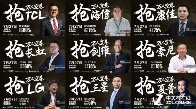 苏宁彩电3天6场发布会 近百位大佬要搞事?