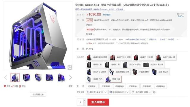 垂直风道设计 金河田银狐京东售1090元