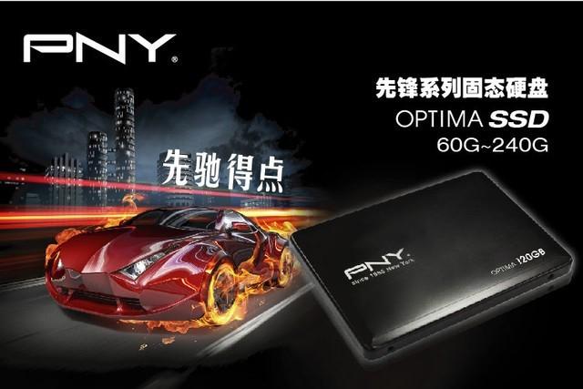 快乐暑假!PNY先锋120GB固态促销299元