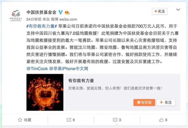 苹果为九寨沟地震灾区捐款700万人民币