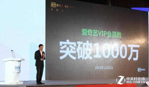 爱奇艺宣布 其VIP会员数本月初破1000万