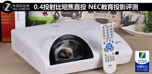0.4投射比短焦直投 NEC教育投影评测