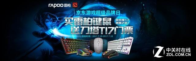 雷柏京东游戏品类日:赢Dota 2 TI7美国之旅