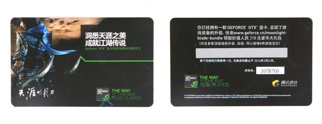 游戏大礼包 铭瑄GTX980Ti助你纵横天刀