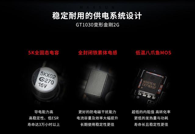 G4560的好基友 铭瑄GT1030变形金刚