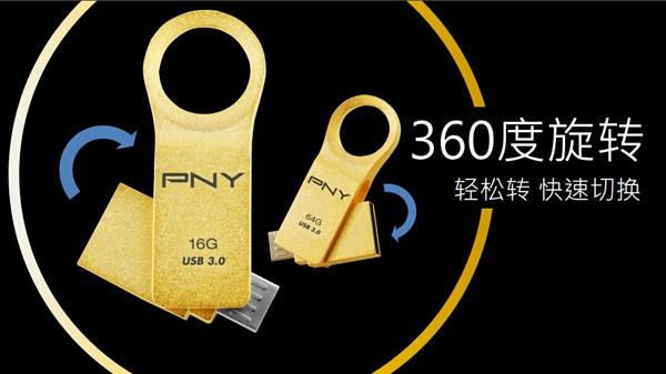 双接头360 PNY炫金色OU6手机优盘热卖