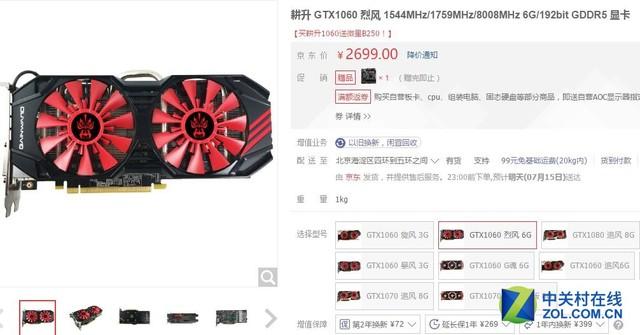性能卓越 耕升GTX 1060烈风售价2499元