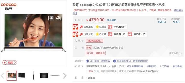 原装进口IPS硬屏 酷开60英寸电视仅4599元