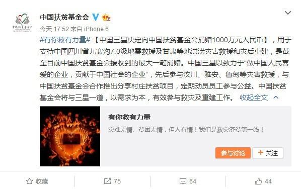 中国三星向四川九寨沟地震灾区捐款1000万元