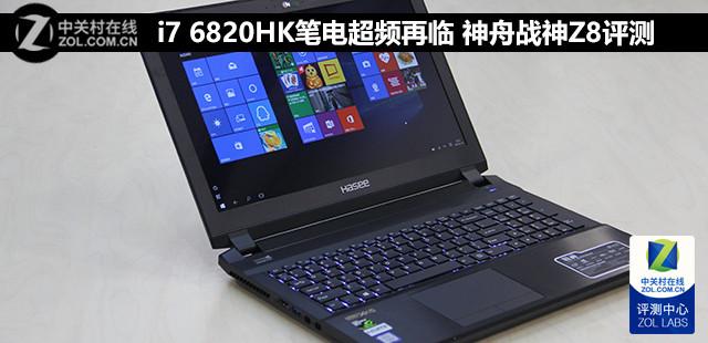i7 6820HK笔电超频再临 神舟战神Z8评测