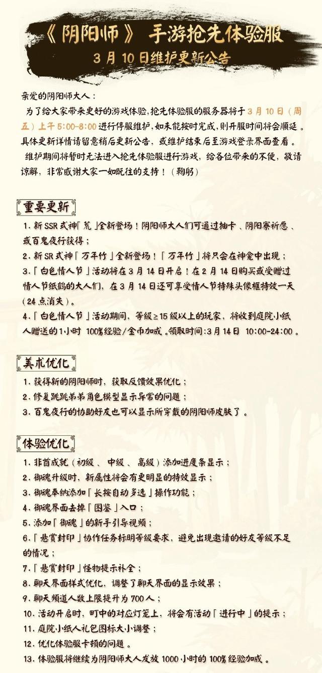 """《阴阳师》更新 全新SSR式神""""荒""""登场"""