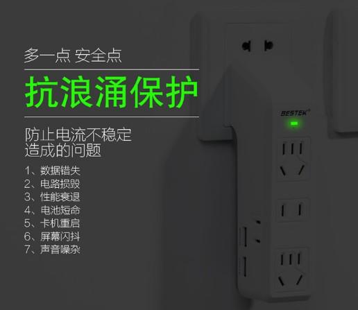百事泰多功能商务墙插 安全用电全能王