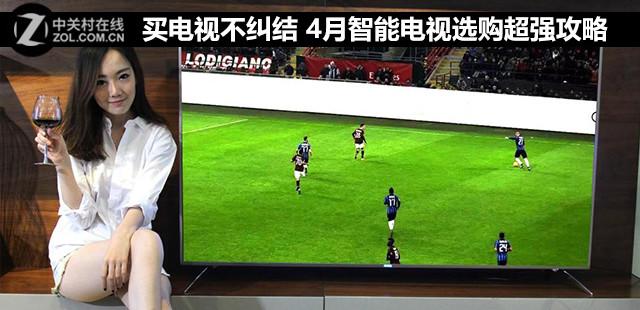 买电视不纠结 4月智能电视选购超强攻略