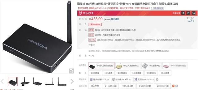 黑科技蓝牙声控 海美迪H7四代盒子438元