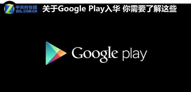 关于Google Play入华 你需要了解这些