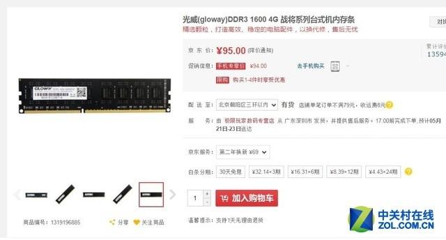 光威战将4G内存条DDR3 1600频率仅95元