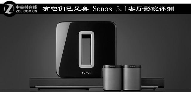 有它们已足矣 Sonos 5.1客厅影院评测