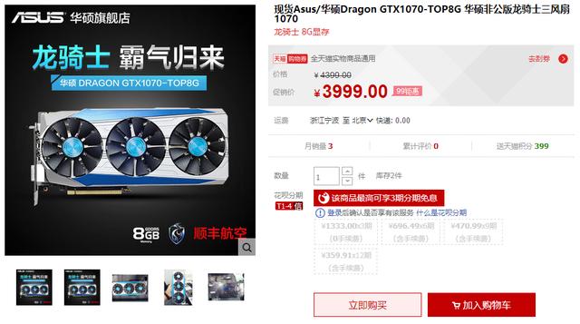 高逼格神器 华硕龙骑士游戏显卡售3999元