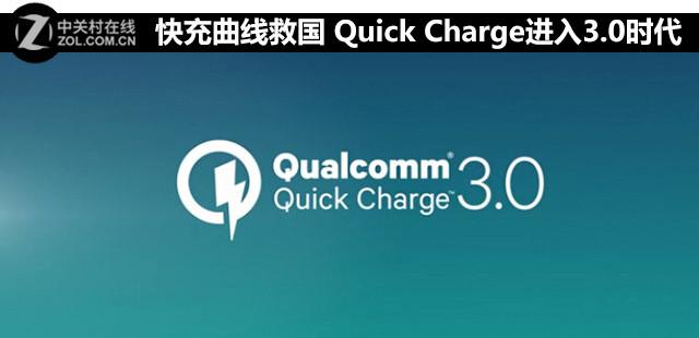 快充曲线救国 Quick Charge进入3.0时代