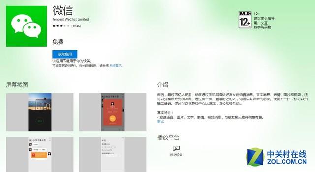 微软福音 Win10 UWP版微信正式版已提交