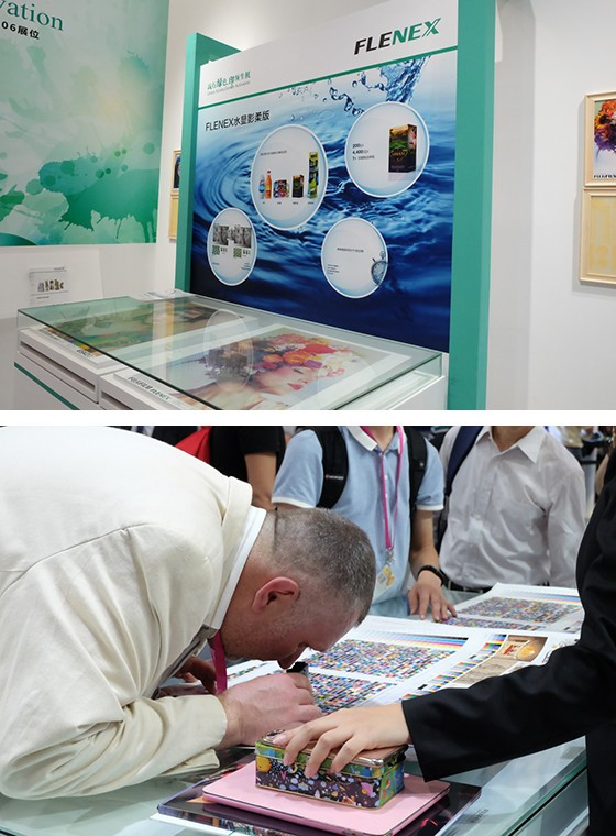 富士胶片印艺产品亮相China Print 2017