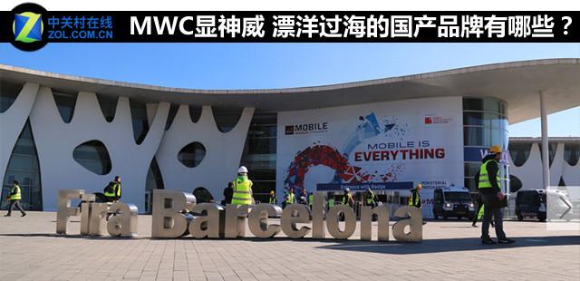 MWC显神威 漂洋过海的国产品牌有哪些?