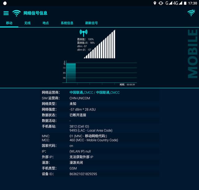 真正4G全网通 昂达V10 4G平板实测大挑战