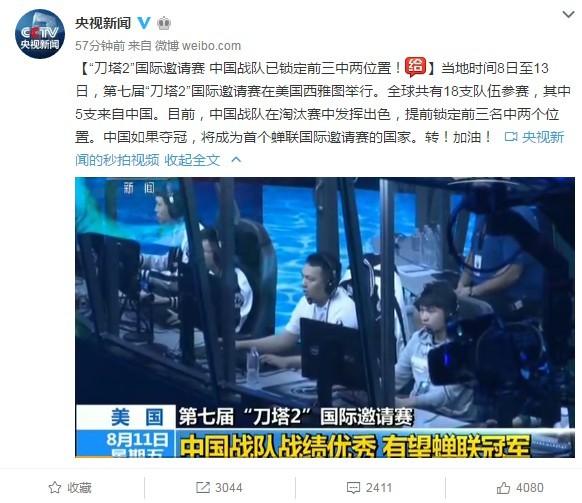 央视报道《Dota2》Ti7赛况 加油中国队