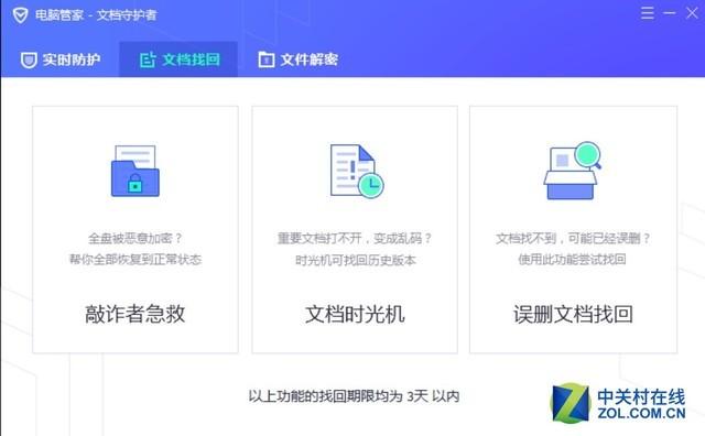 """腾讯电脑管家V12.7评测 8大守护让文档秒速""""灾后重建"""""""
