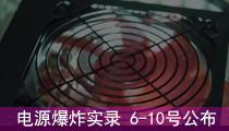 突遇爆炸险酿火灾 澳门百家樂娱乐场盲测6-10号公布