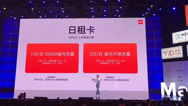 小米Max 2发布:5300mAh电池售价1699起