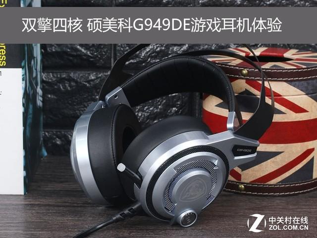 双擎四核 硕美科G949DE游戏耳机体验