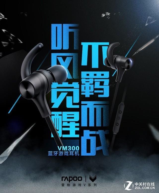 雷柏推出首款手游耳机 上场火拼 武器戴对了吗?